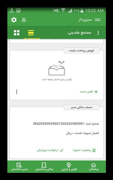 سبزپرداز :: حساب بانکی مدیر