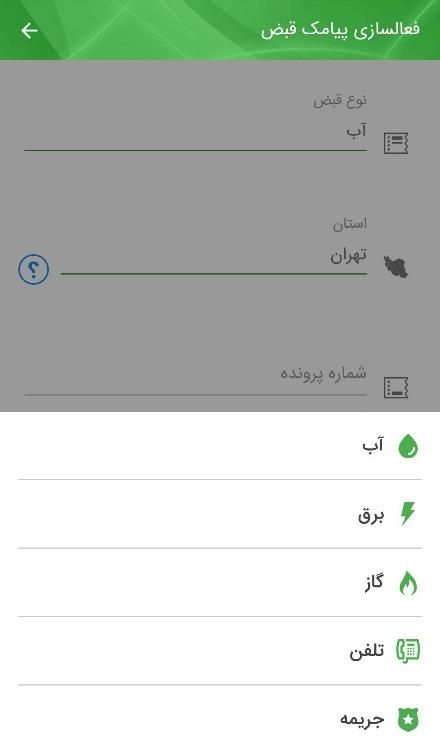 سبزپرداز :: فعالسازی پیامکی قبض