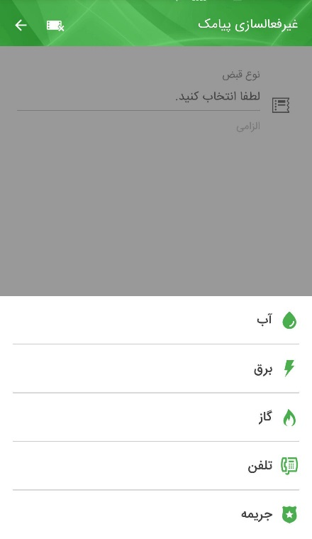 سبزپرداز :: غیرفعالسازی پیامکی قبض