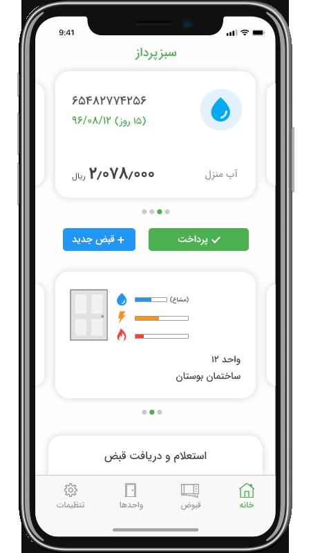 نسخه آیفون (iOS) سبزپرداز